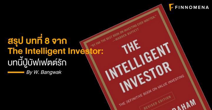 สรุป บทที่ 8 จาก The Intelligent Investor: บทนี้ปู่บัฟเฟตต์รัก