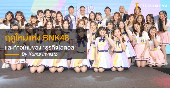 """ฤดูใหม่แห่ง BNK48 และก้าวใหม่ของ """"ธุรกิจไอดอล"""""""