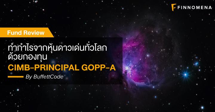 ทำกำไรจากหุ้นดาวเด่นทั่วโลกด้วยกองทุน CIMB-PRINCIPAL GOPP-A
