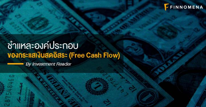 ชำแหละองค์ประกอบของกระแสเงินสดอิสระ (Free Cash Flow)