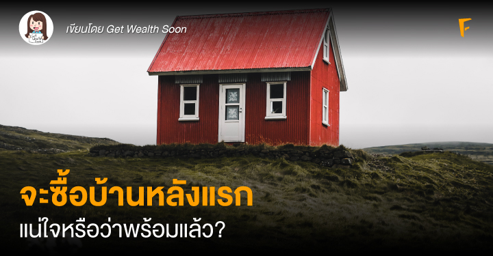 จะซื้อบ้านหลังแรก แน่ใจหรือว่าพร้อมแล้ว?