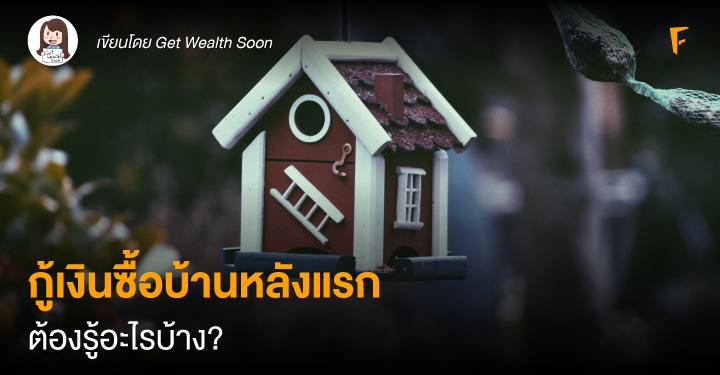 กู้เงินซื้อบ้านหลังแรก ต้องรู้อะไรบ้าง?