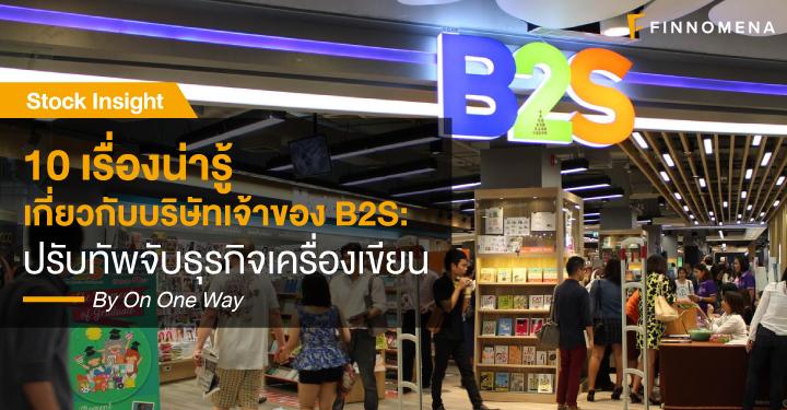 10 เรื่องน่ารู้เกี่ยวกับบริษัทเจ้าของ B2S: ปรับทัพจับธุรกิจเครื่องเขียน