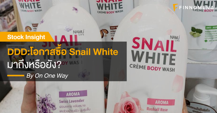 DDD:โอกาสซื้อ Snail White มาถึงหรือยัง?