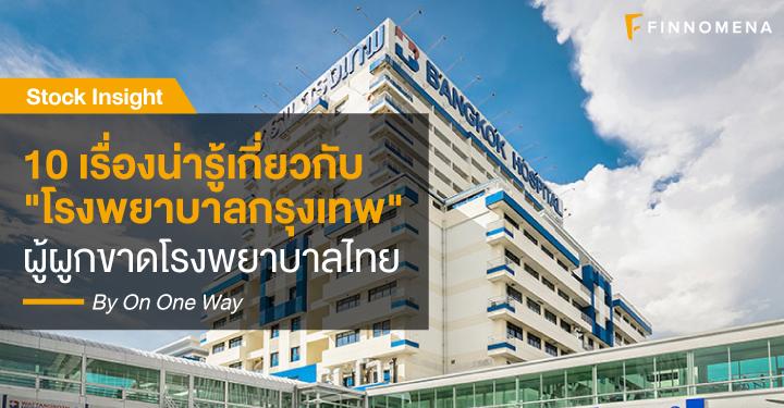 """10 เรื่องน่ารู้เกี่ยวกับ """"โรงพยาบาลกรุงเทพ"""" ผู้ผูกขาดโรงพยาบาลไทย"""