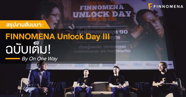 สรุปงานสัมมนา: FINNOMENA Unlock Day III ฉบับเต็ม!