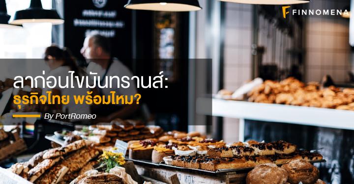 ลาก่อนไขมันทรานส์: ธุรกิจไทย พร้อมไหม?