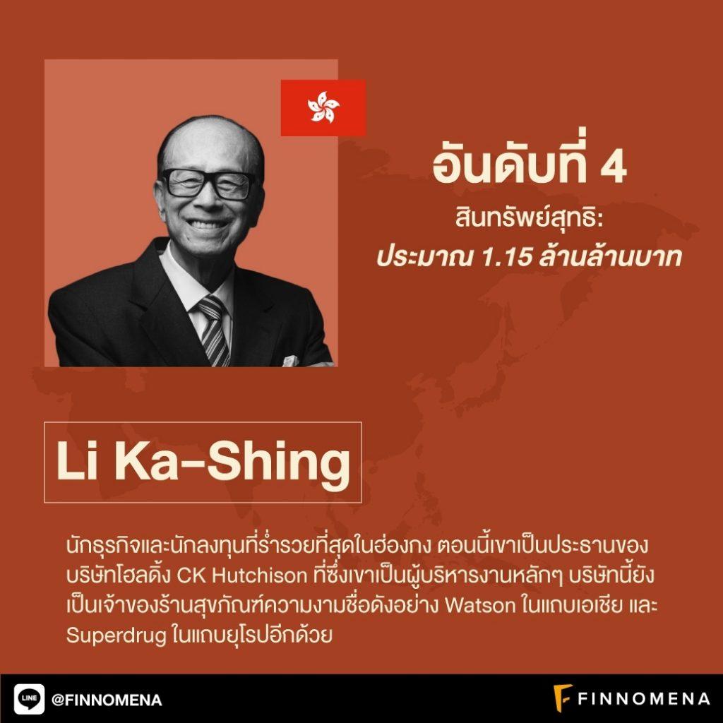 9 เศรษฐีที่ร่ำรวยที่สุดในเอเชีย มีใครบ้าง?
