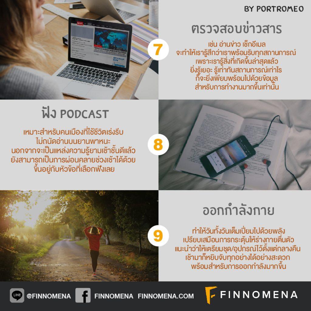 9 สิ่งที่ควรทำก่อนเที่ยง เพื่อเพิ่มประสิทธิภาพการทำงาน