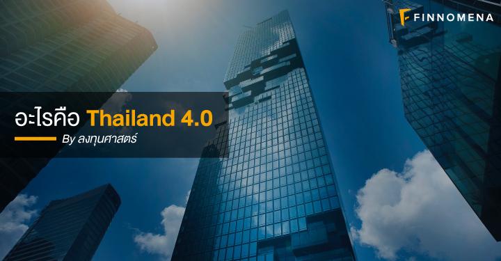 อะไรคือ Thailand 4.0
