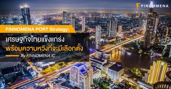 FINNOMENA PORT Strategy: เศรษฐกิจไทยแข็งแกร่ง พร้อมความหวังที่จะมีเลือกตั้ง