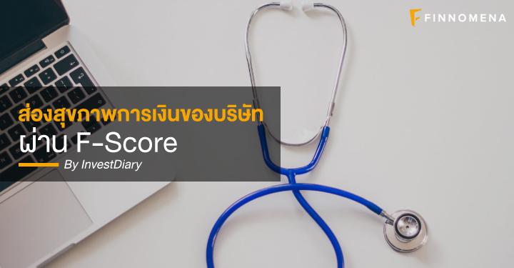 ส่องสุขภาพการเงินของบริษัท ผ่าน F-Score