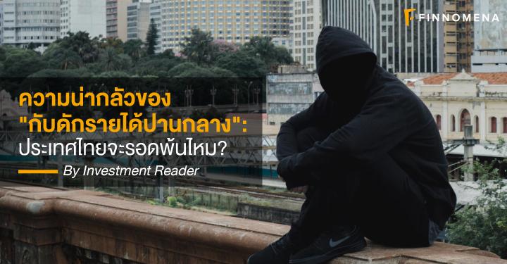 """ความน่ากลัวของ """"กับดักรายได้ปานกลาง"""": ประเทศไทยจะรอดพ้นไหม?"""