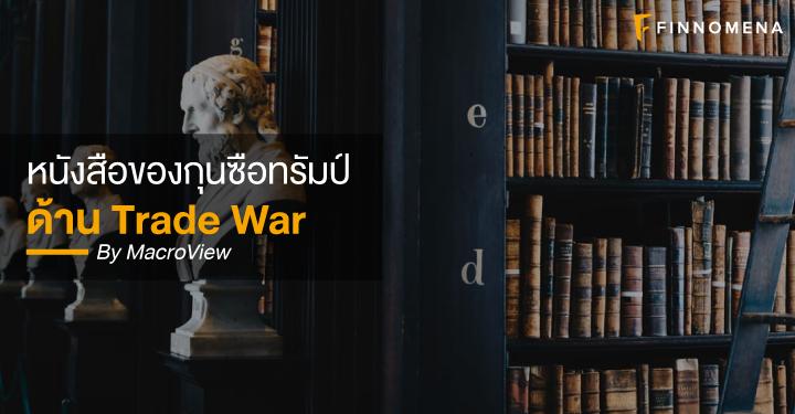 หนังสือของกุนซือทรัมป์ ด้าน Trade War