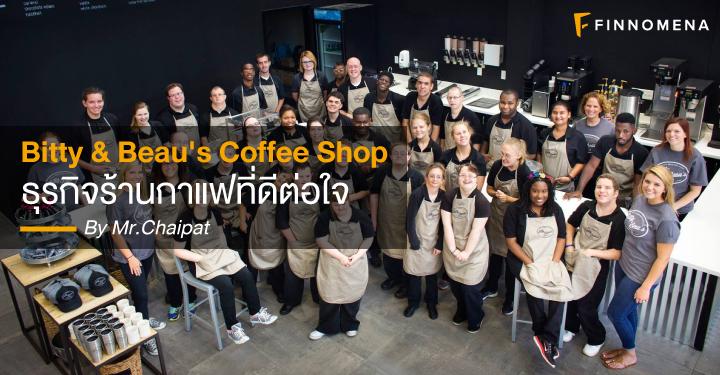 Bitty & Beau's Coffee Shop ธุรกิจร้านกาแฟที่ดีต่อใจ