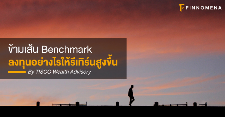 ข้ามเส้น Benchmark ลงทุนอย่างไรให้รีเทิร์นสูงขึ้น