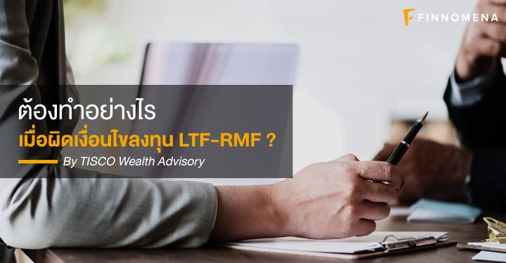 ต้องทำอย่างไร เมื่อผิดเงื่อนไขลงทุน LTF-RMF ?