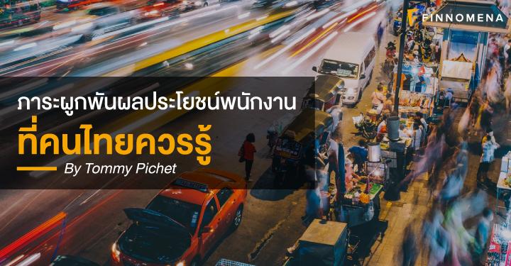 ภาระผูกพันผลประโยชน์พนักงานที่คนไทยควรรู้