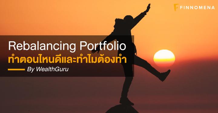 Rebalancing Portfolio ทำตอนไหนดี และทำไมต้องทำ?