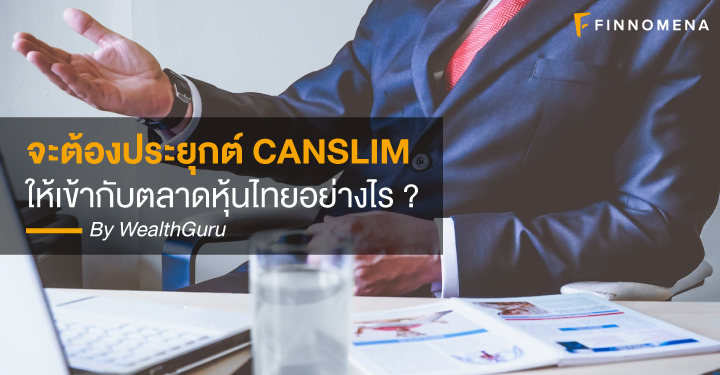 จะต้องประยุกต์ CANSLIM ให้เข้ากับตลาดหุ้นไทยอย่างไร ?