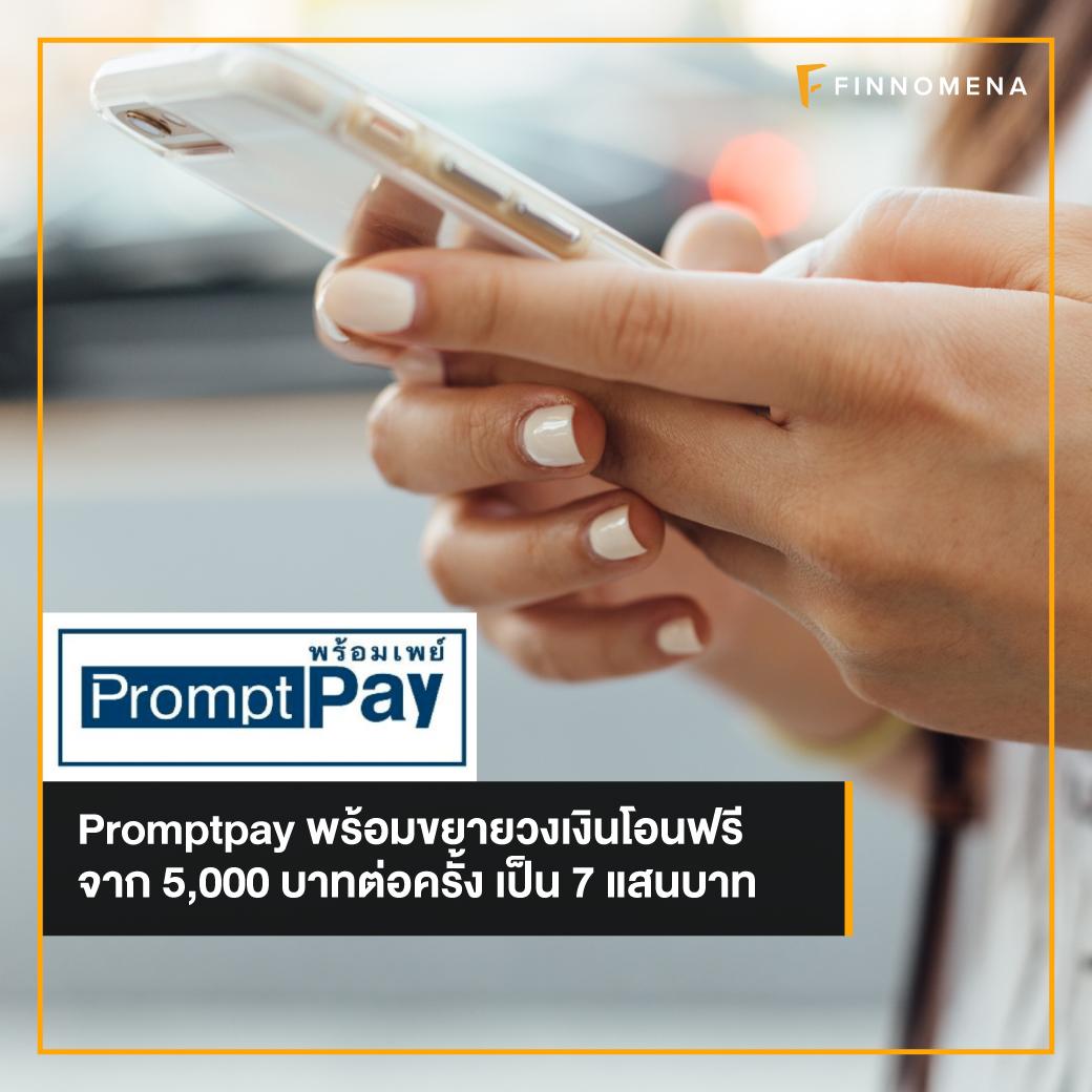 Promptpay พร้อมขยายวงเงินโอนฟรีจาก 5,000 บาทต่อครั้งเป็น 7 แสนบาท