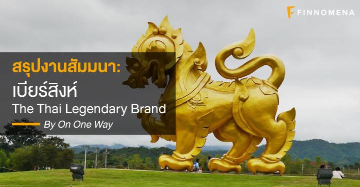 สรุปสัมมนา: เบียร์สิงห์ The Thai Legendary Brand