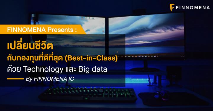 เปลี่ยนชีวิตกับกองทุนที่ดีที่สุด (Best-in-Class) ด้วย Technology และ Big data