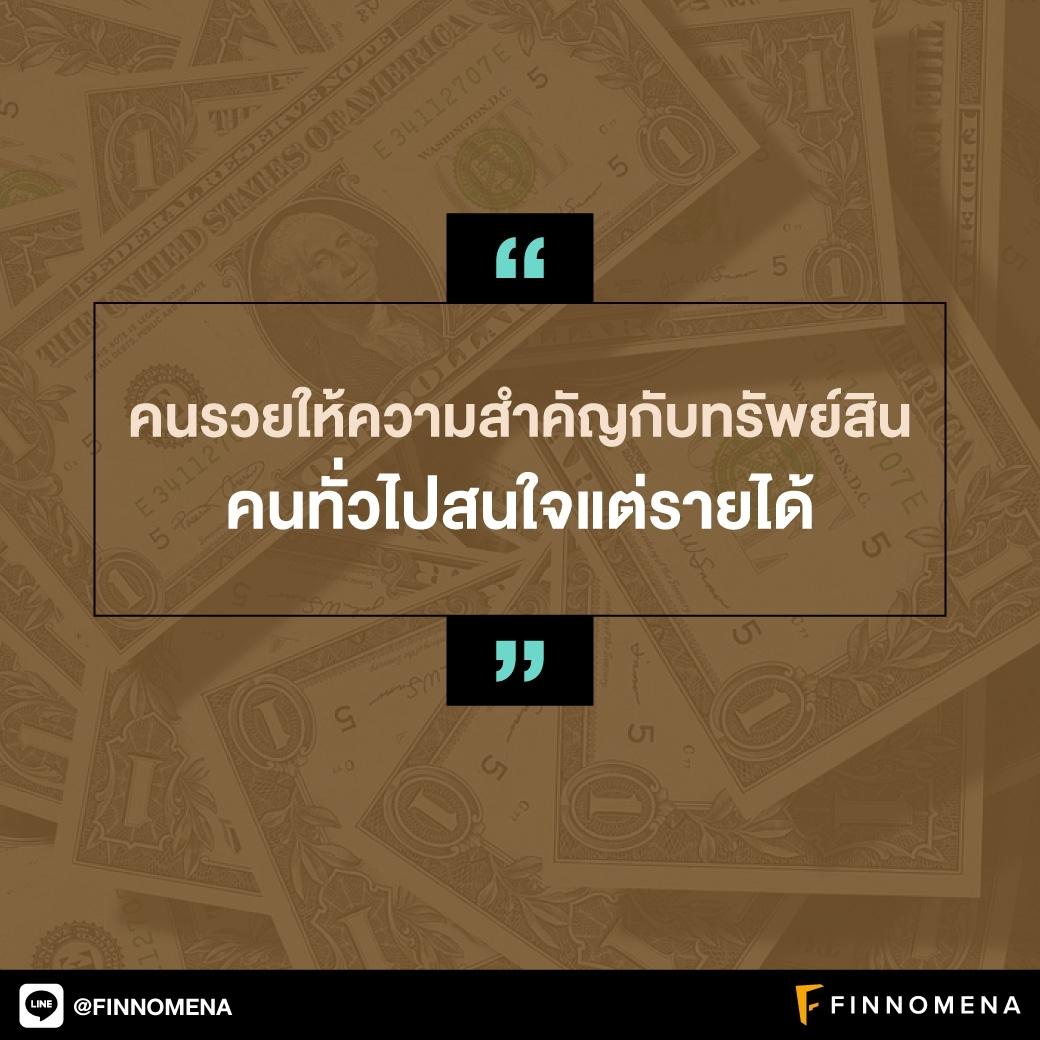 รวมคำคม: อยากรวย เข้าใจทรัพย์สินให้ถูก