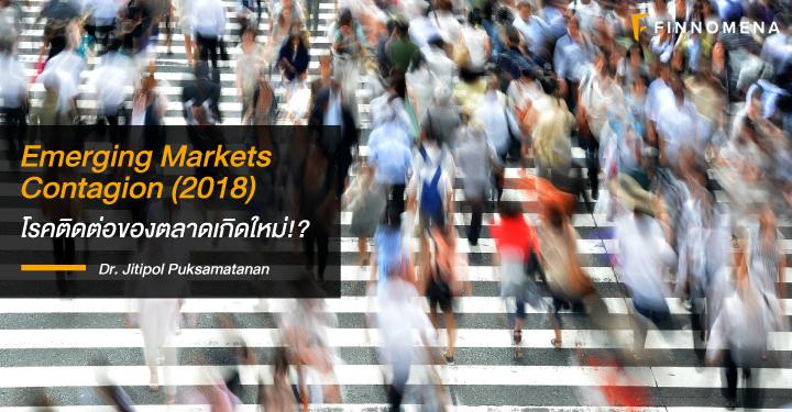 Emerging Markets Contagion (2018) โรคติดต่อของตลาดเกิดใหม่!?