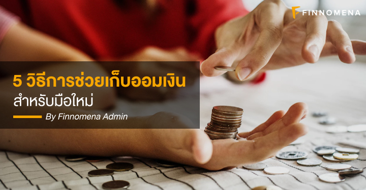 5 วิธีการช่วยเก็บออมเงินสำหรับมือใหม่