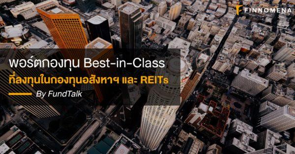 พอร์ตกองทุน Best-in-Class ที่ลงทุนในกองทุนอสังหาฯ และ REITs