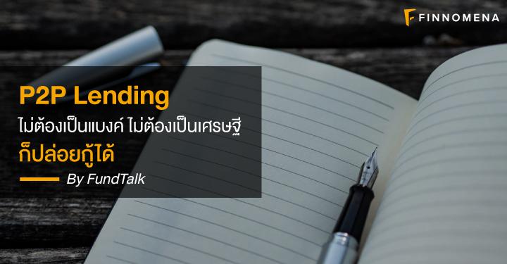 P2P Lending ไม่ต้องเป็นแบงค์ ไม่ต้องเป็นเศรษฐี ก็ปล่อยกู้ได้