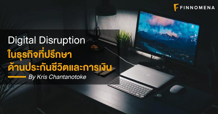 Digital Disruptionในธุรกิจที่ปรึกษาด้านประกันชีวิตและการเงิน