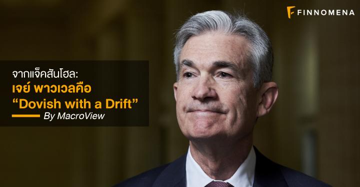 """จากแจ็คสันโฮล: เจย์ พาวเวลคือ """"Dovish with a Drift"""""""
