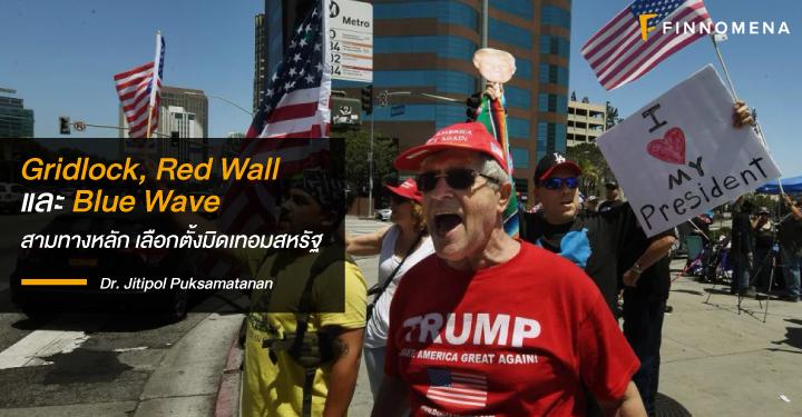 Gridlock, Red Wall, และ Blue Wave สามทางหลัก เลือกตั้งมิดเทอมสหรัฐ