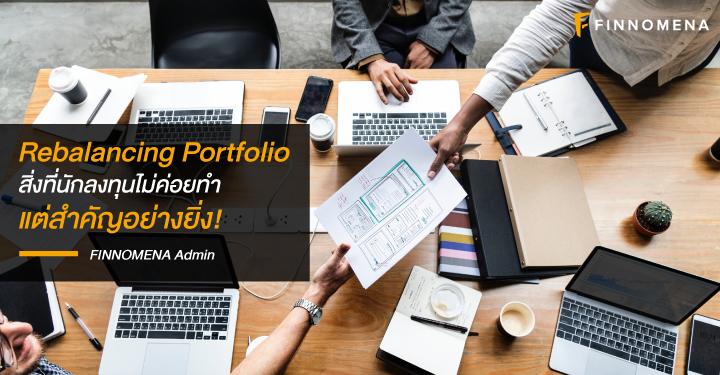 Rebalancing Portfolio สิ่งที่นักลงทุนไม่ค่อยทำ แต่สำคัญอย่างยิ่ง!