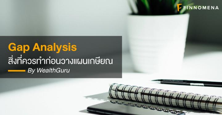 Gap Analysis สิ่งที่ควรทำก่อนวางแผนเกษียณ