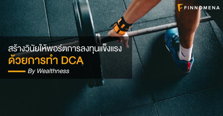 สร้างวินัยให้พอร์ตการลงทุนแข็งแรง ด้วยการทำ DCA