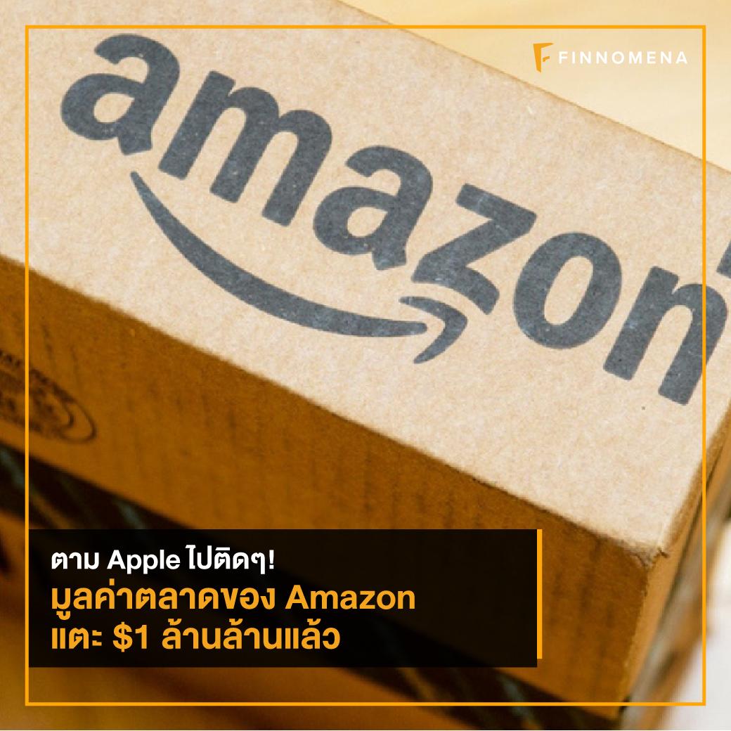 ตาม Apple ไปติดๆ! มูลค่าตลาดของ Amazon แตะ $1 ล้านล้านแล้ว