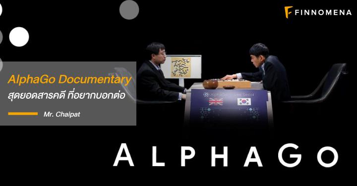 AlphaGo Documentary สุดยอดสารคดีที่อยากบอกต่อ