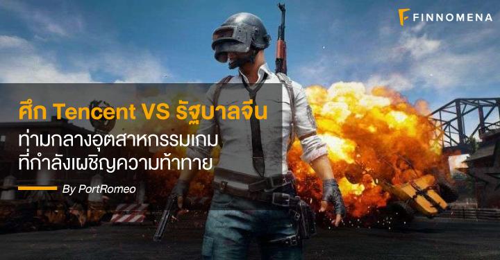 ศึก Tencent VS รัฐบาลจีน ท่ามกลางอุตสาหกรรมเกมที่กำลังเผชิญความท้าทาย