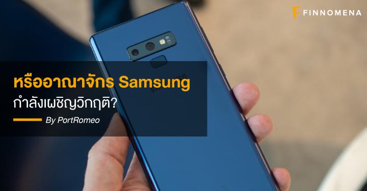หรืออาณาจักร Samsung กำลังเผชิญวิกฤติ?