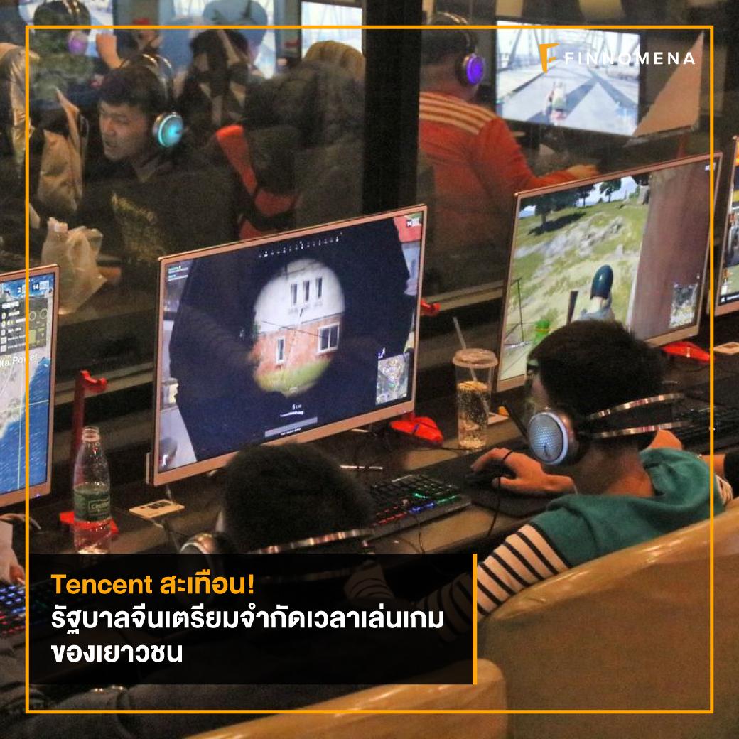 Tencent สะเทือน! รัฐบาลจีนเตรียมจำกัดเวลาเล่นเกมของเยาวชน