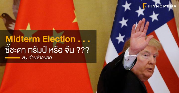 Midterm Election . . . ชี้ชะตา ทรัมป์ หรือ จีน ???