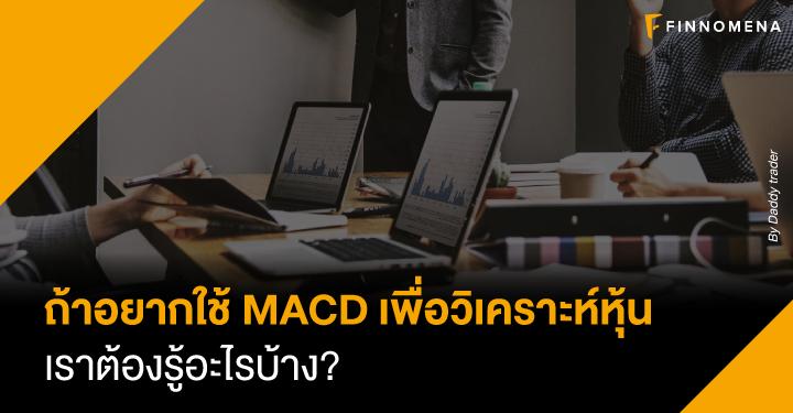 MACD ถ้าอยากใช้ ต้องรู้อะไรบ้าง?