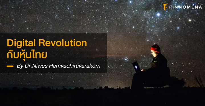 Digital Revolution กับหุ้นไทย