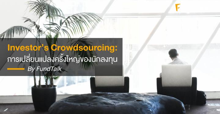 Investor's Crowdsourcing: การเปลี่ยนแปลงครั้งใหญ่ของนักลงทุน