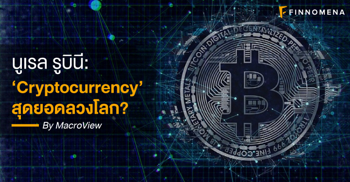 นูเรล รูบินี: 'Cryptocurrency' สุดยอดลวงโลก?