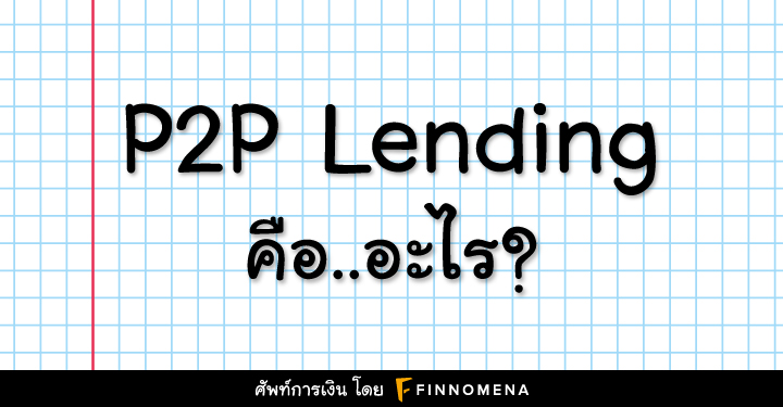 P2P Lending คือ อะไร?