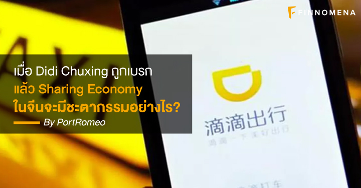 เมื่อ Didi Chuxing ถูกเบรก แล้ว Sharing Economy ในจีนจะมีชะตากรรมอย่างไร?